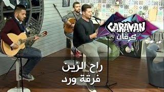 راح الزين - فرقة ورد
