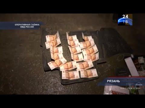 в Рязани полиция и ФСБ задержали банду фальшивомонетчиков|Видео