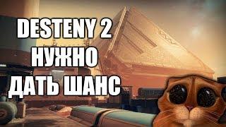 Destiny 2:Warmind - Игре нужно дать ШАНС!