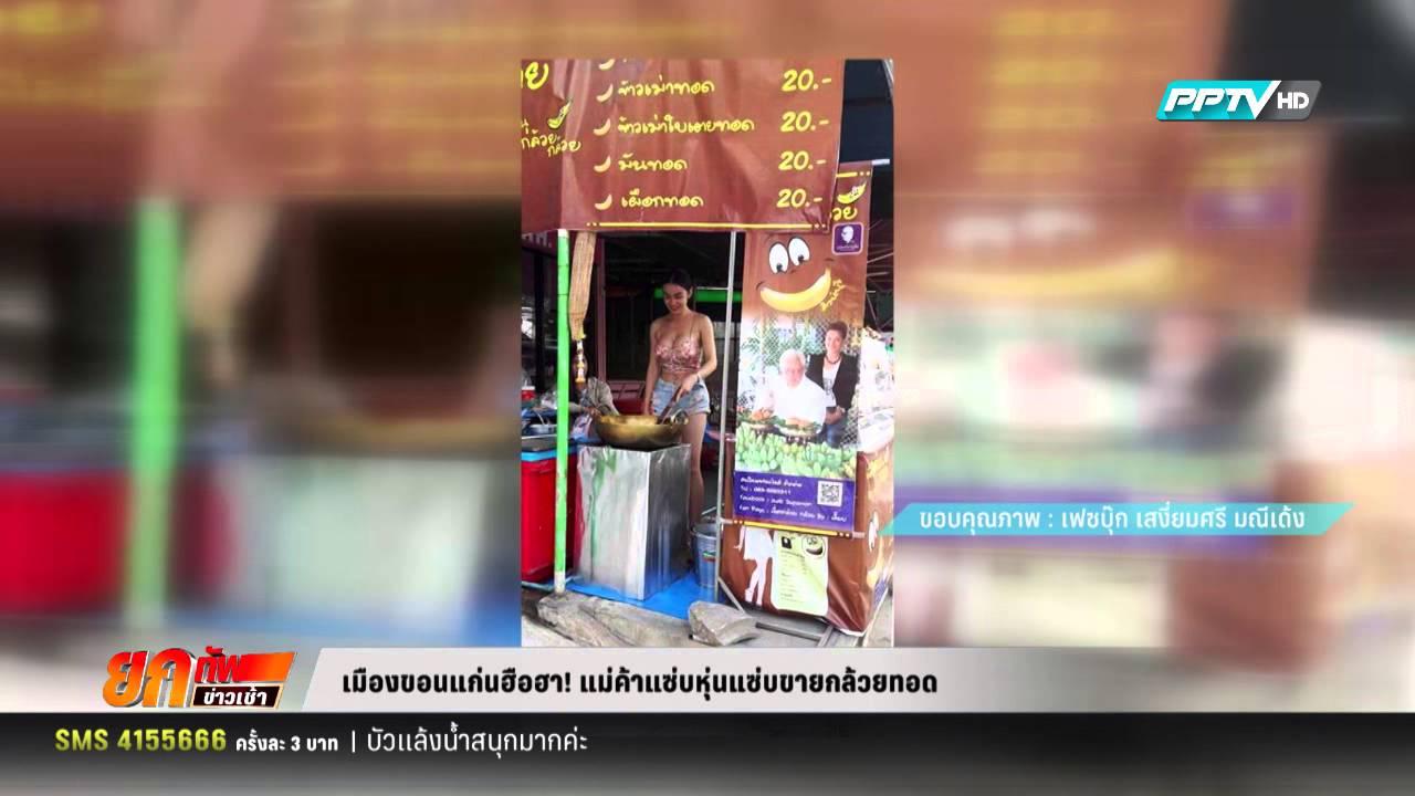 เมืองขอนแก่นฮือฮา! แม่ค้าแซ่บหุ่นแซ่บขายกล้วยทอด | 31 มีนาคม 2559