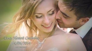 Хрустальная любовь. 14.06.2014 SDE (монтаж в день свадьбы)