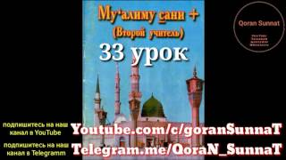 Муаллим сани. 33 урок. На русском