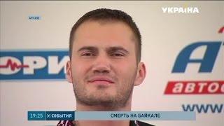 Младший сын Виктора Януковича трагически погиб(В России на озере Байкал во время автогонок его машина провалилась под лед. Сегодня его похоронили в Крыму...., 2015-03-23T18:42:38.000Z)