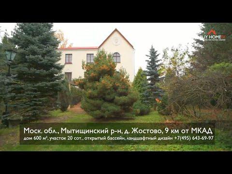 продам дом 600 квм Моск обл, Мытищинский р-н, д Жостово, 9 км от МКАД, купить