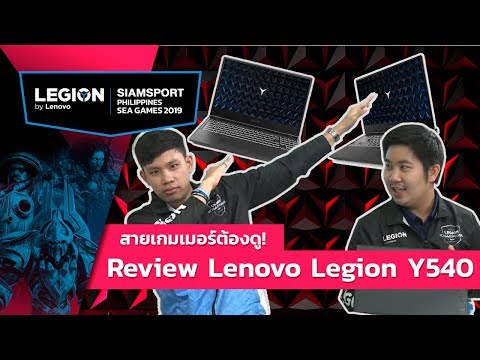 สายเกมเมอร์ต้องดู! Review Lenovo Legion Y540 l Lenovo Legion x Siamsport SEAGames2019