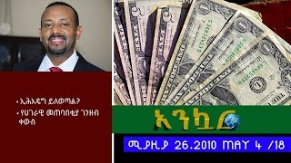 Ethiopia: EthioTube Ankuar : አንኳር - ኢህአዴግ ይለወጣል? - Ethiopian Weekly News : ሳምንታዊ ዜና | May 4, 2018