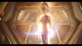 驚奇隊長 | HD中文正式電影預告 (Captain Marvel)