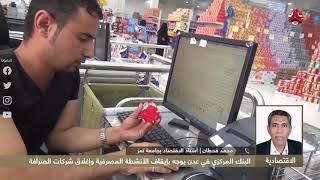 البنك المركزي في عدن يوجه بإيقاف الأنشطة المصرفية وإغلاق شركات الصرافة