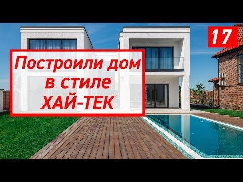 Строительство современного дома в стиле хай-тек в Краснодаре (коттедж с плоской кровлей) | Краснодар
