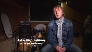 Ответ Чемберлену Музыкальный фильм интервью