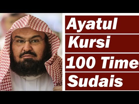 Ayatul Kursi 100x Beautiful Recitation Wish, Job, Health, Protection, Wealth, Cure Sheikh Sudais