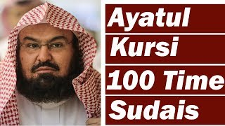 Ayatul Kursi 100X Beautiful Recitation (Wish, Job, Health, Protection, Wealth, Cure) Sheikh Sudais