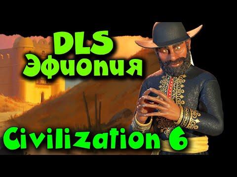 Набор Эфиопия - Sid Meier's Civilization VI - Обновление Игра за Эфиопию Civ6