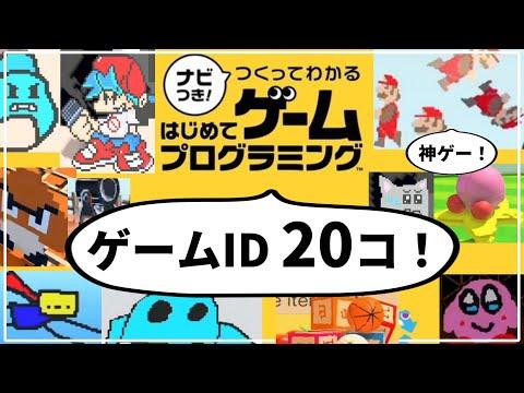 【はじめてゲームプログラミング】ゲームIDを20コ紹介!【フライデーナイトファンキン・マリオ・メイドインワリオ・カービィ:switch】