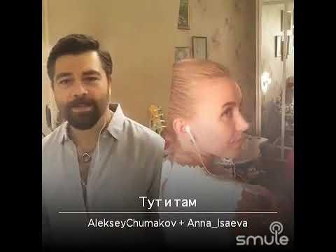 Тут и там - Алексей Чумаков и Анна Исаева