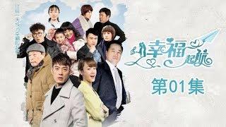 《幸福起航》 第1集   钱途上街采访遇意外 吴靓怀孕  | CCTV电视剧