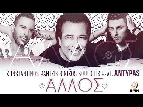 Konstantinos Pantzis & Nikos Souliotis feat. ANTYPAS - Άλλος   Allos - Stixoi Spyros Giatras