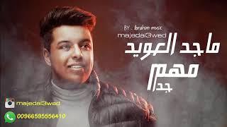 الفنان ماجد العويد 2020 - مهم جدا  - ( cover )