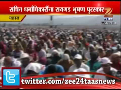 Zee24Taas :  Mahad Appasaheb Dharmadhikari Awarded