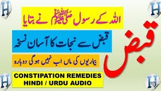 Constipation Remedies || Best Constipation Relief In Tib E Nabvi || Health Tips In Hindi / Urdu