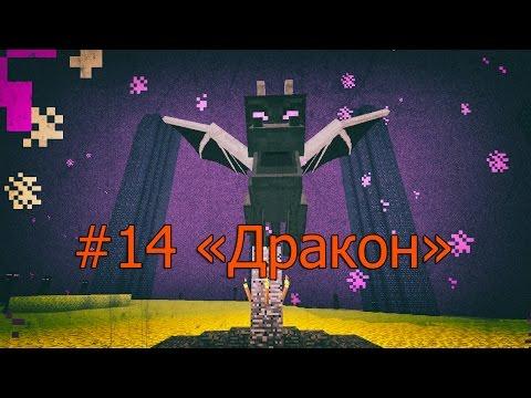 Выживание в Minecraft 1.10.2 #14 [Дракон] - Видео из Майнкрафт (Minecraft)