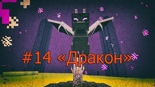 Выживание в Minecraft 1.10.2 #14 [Дракон]