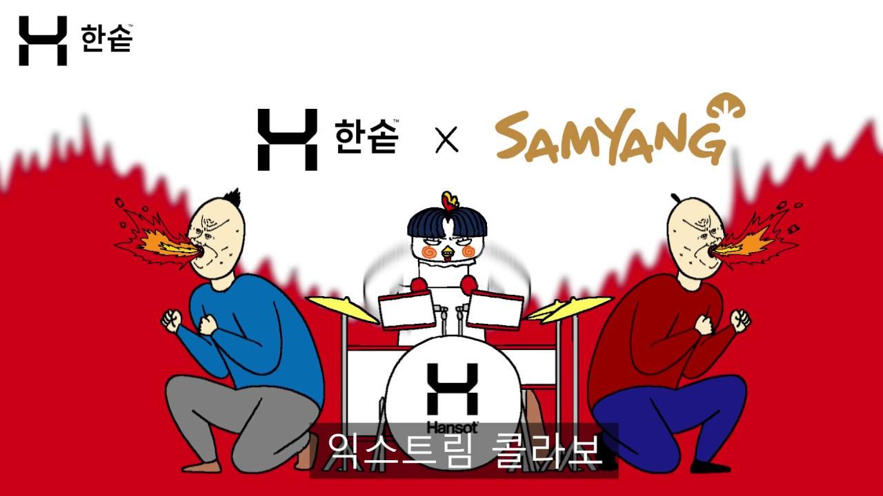 [한솥X삼양] 한솥 불닭치킨마요 환상의 하모니! (feat. 짤툰)