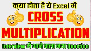 Cross Multiplication in Excel in Hindi | क्या होता है Cross Multiplication Excel में