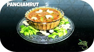 How to Make Panchamrut | With a Twist | Tasty Sweet and Sour Side Dish | Marathi Recipe | Godwa