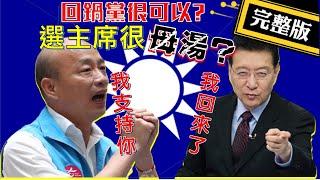 【正常發揮PiMW】20210201 韓國瑜力挺 回鍋黨很可以? 選主席很母湯? 完整版
