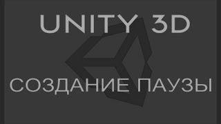 UNITY 3D 15# Создание паузы