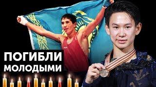 5 Казахстанских Спортсменов Которые Погибли Молодыми