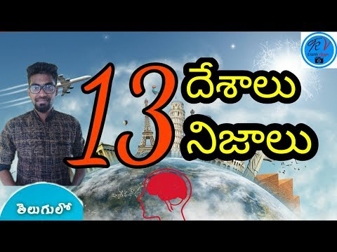 13 Interesting  Facts about 13 countries  In Telugu | KranthiVlogger