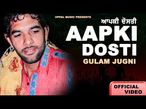 Aapki Dosti (Full Song) || Gulam Jugni || Uppal Music || Latest Punjabi Songs 2017