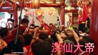 2016 丙申年柔佛古庙恭请洪仙大帝上轿