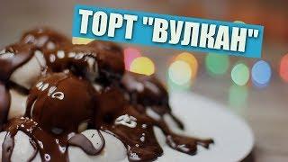 Торт «Вулкан» №2, с грецкими орехами / Рецепты и Реальность / Вып. 222