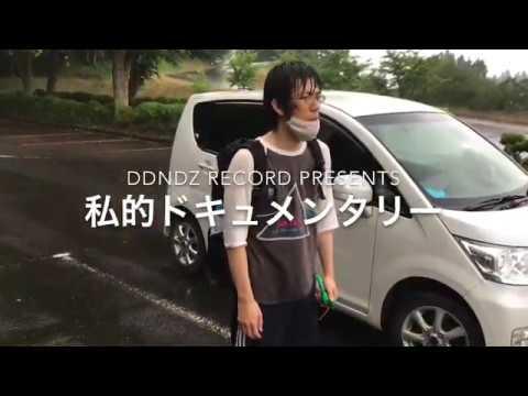 DDNDZ RECORD 私的ドキュメンタリー