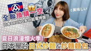 PIN命????料理 | 用全聯BRUNO電烤盤來製作????日式炒麵u0026日式炒麵麵包