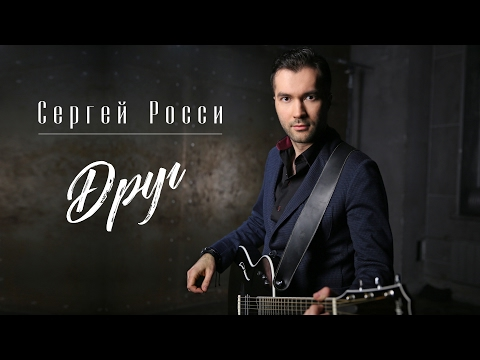 Сергей Росси - Друг