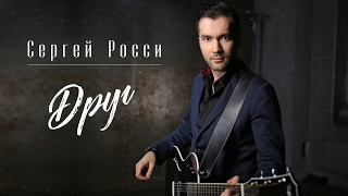 Смотреть клип Сергей Росси - Друг