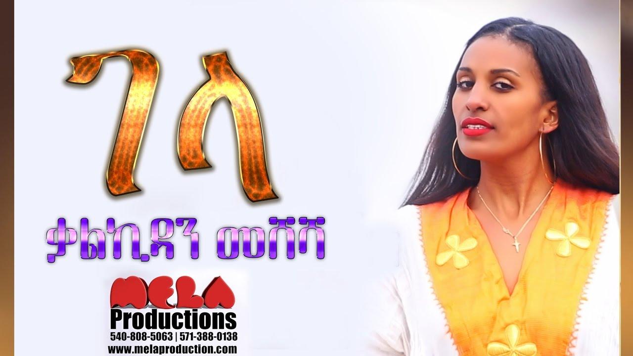 Gela - Kalkidan Meshesha New Ethiopian Music 2017