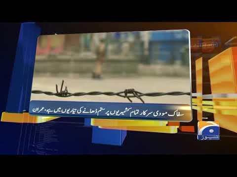 Geo News Updates 7:30 PM   21st August 2019