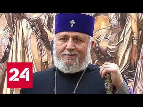 В Москву прибыл католикос Гарегин II