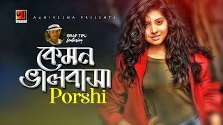 Kemon Valobasha | Ibrar Tipu ft Porshi | New Bangla Song 2019 | Official Art Track | ☢ EXCLUSIVE