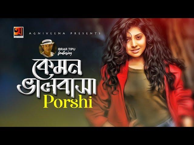 Kemon Valobasha | Ibrar Tipu ft Porshi | New Bangla Song 2019 | Official Art Track | ☢ EXCLUSIVE