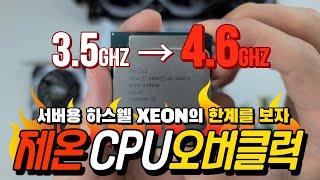 구형 서버용 제온 CPU를 오버클럭하면 성능이 어떨까?
