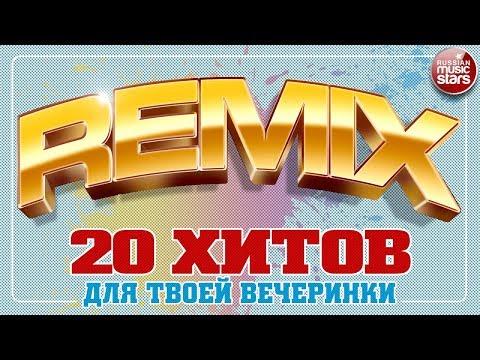 20 РЕМИКСОВ ДЛЯ ТВОЕЙ ВЕЧЕРИНКИ ✬ BEST RUSSIAN MIX ✬  ТАНЦУЮТ ВСЕ ✬