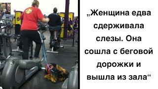 Люди в спортзале смеялись над женщиной и снимали ее. Но такого они не ожидали...