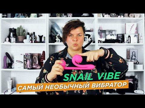 Самый необычный вибратор — Snail Vibe. Лучшая секс игрушка для мультиоргазма