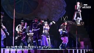 2015/4/3 ロック☆オペラ『サイケデリック・ペイン』ゲネプロ(ダイジェスト)
